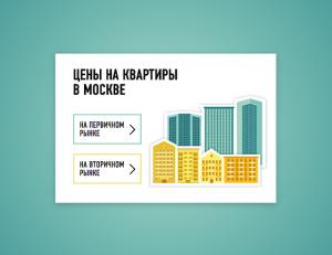 Ноздря в ноздрю: цены на вторичное жилье в Москве в июне прижали новостройки