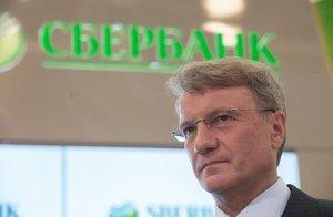 Сбербанк в 2016 г хочет закрыть тему реструктуризации валютной ипотеки – Греф