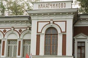 """Исторический вокзал """"Канатчиково"""" на МКЖД сделают экскурсионным объектом"""