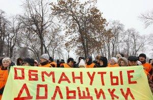 В России насчитывается около 100 тыс обманутых дольщиков - Роскапитал