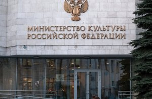 Отрицательных отзывов о проекте памятника князю Владимиру в Москве не поступало - Минкульт