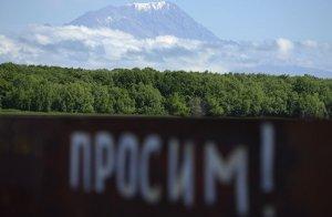 Реконструкция 10 км трассы Петропавловск-Камчатский – Мильково потребует 1,3 млрд руб